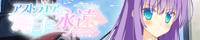 アストラエアの白き永遠 Finale -白き星の夢- 応援中!!