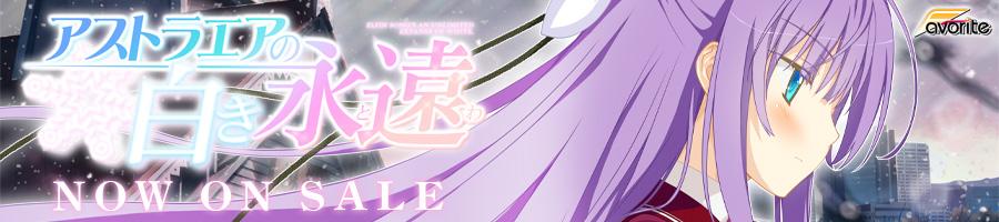 http://www.favo-soft.jp/soft/product/WhiteEternity/banner/ex_banner_E.jpg