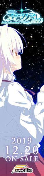 星空のメモリア HD -Shooting Star&Eternal Heart アニバーサリーBOX- 応援中!!