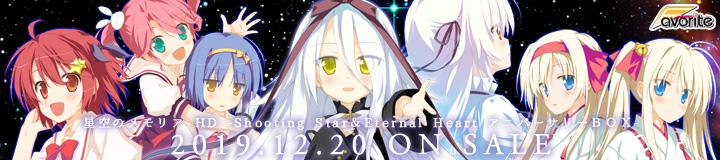 星空のメモリア HD -Shooting Star&Eternal Heart アニバーサリーBOX- 応援中!!