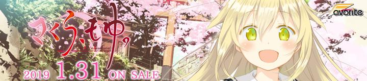 http://www.favo-soft.jp/soft/product/sakura/banner/banner_s_haru.jpg